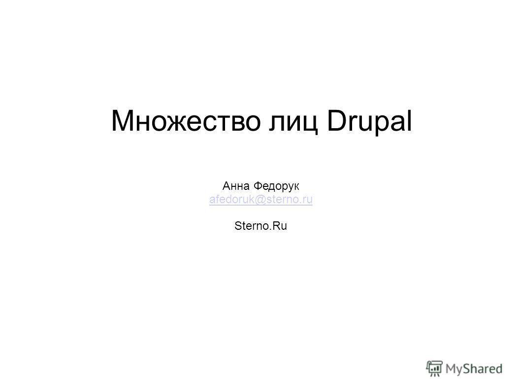 Множество лиц Drupal Анна Федорук afedoruk@sterno.ru Sterno.Ru