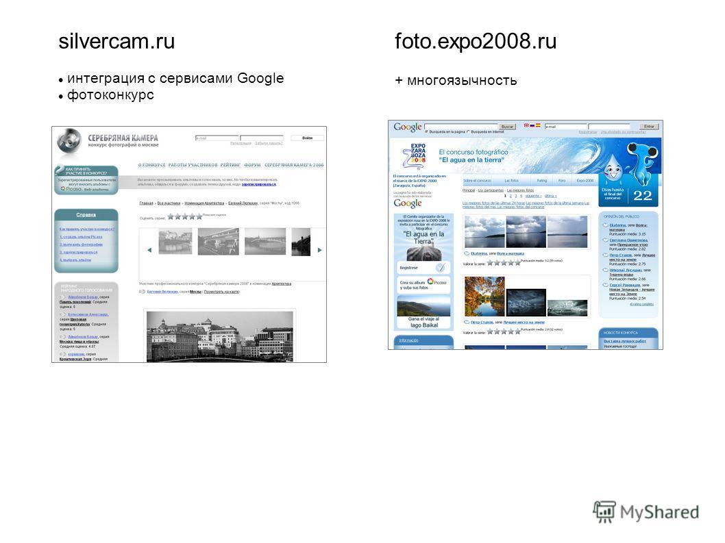 silvercam.ru интеграция с сервисами Google фотоконкурс foto.expo2008.ru + многоязычность