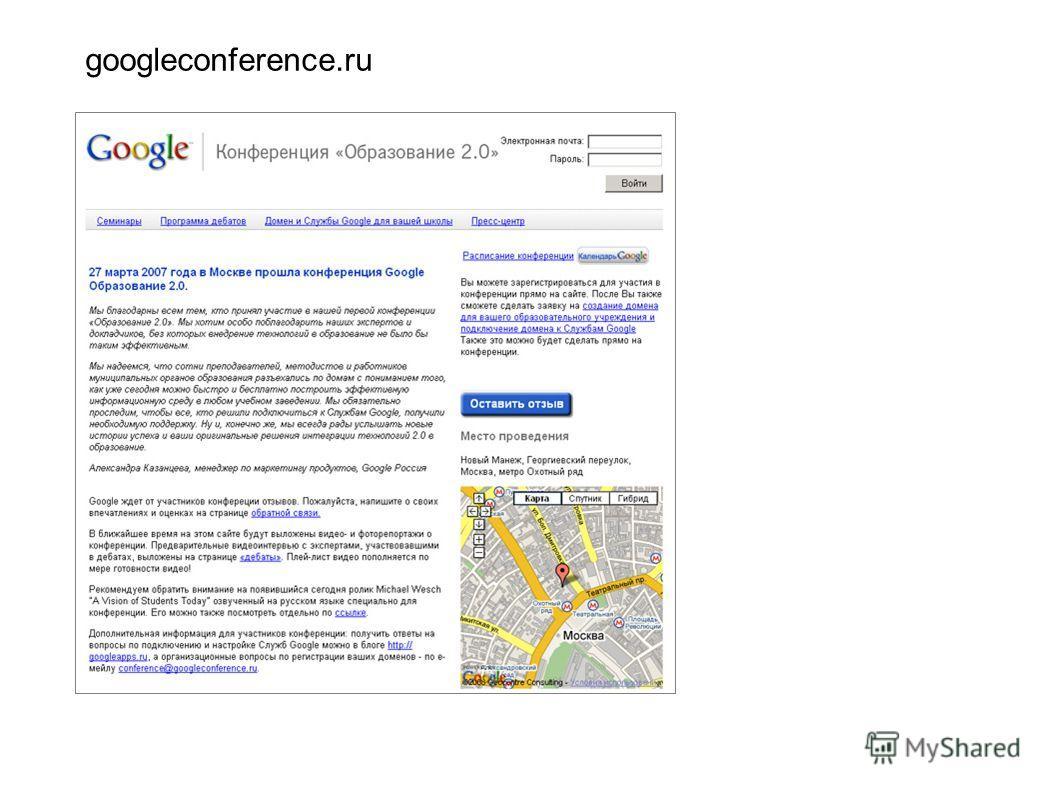 googleconference.ru