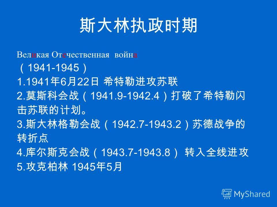 Великая Отечественная война 1941-1945 1.1941 6 22 2. 1941.9-1942.4 3. 1942.7-1943.2 4. 1943.7-1943.8 5. 1945 5