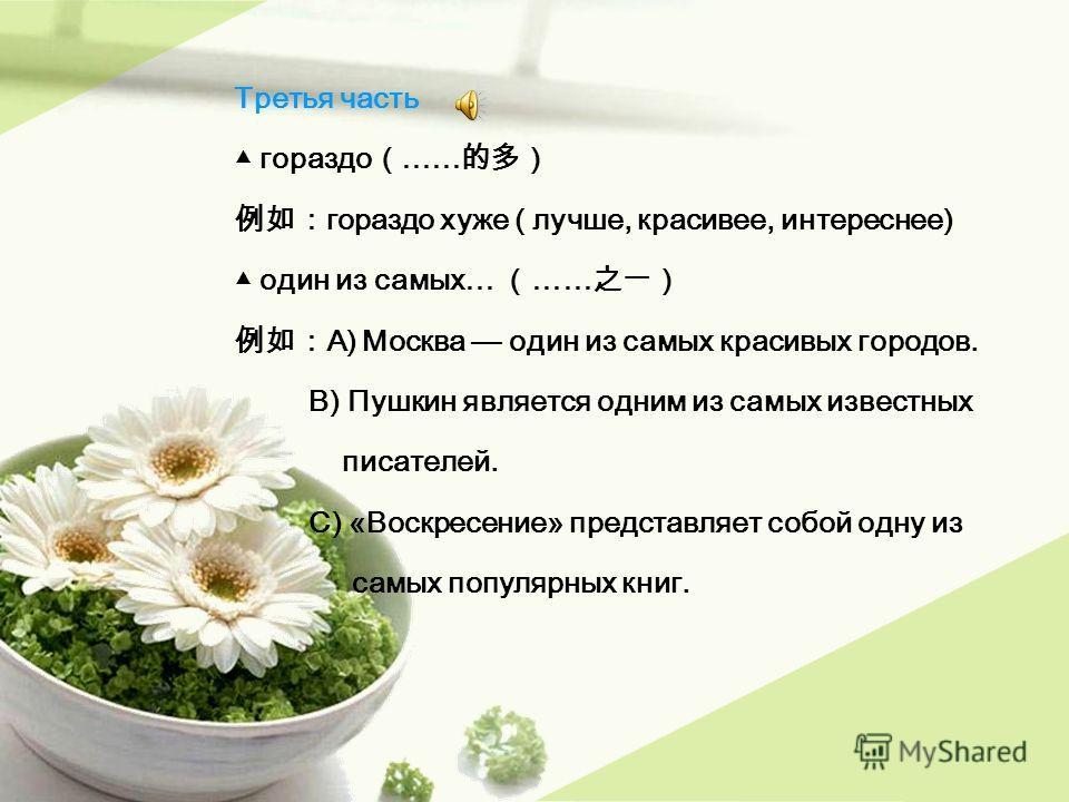 Третья часть гораздо …… гораздо хуже ( лучше, красивее, интереснее) один из самых… …… A) Москва один из самых красивых городов. B) Пушкин является одним из самых известных писателей. C) «Воскресение» представляет собой одну из самых популярных книг.