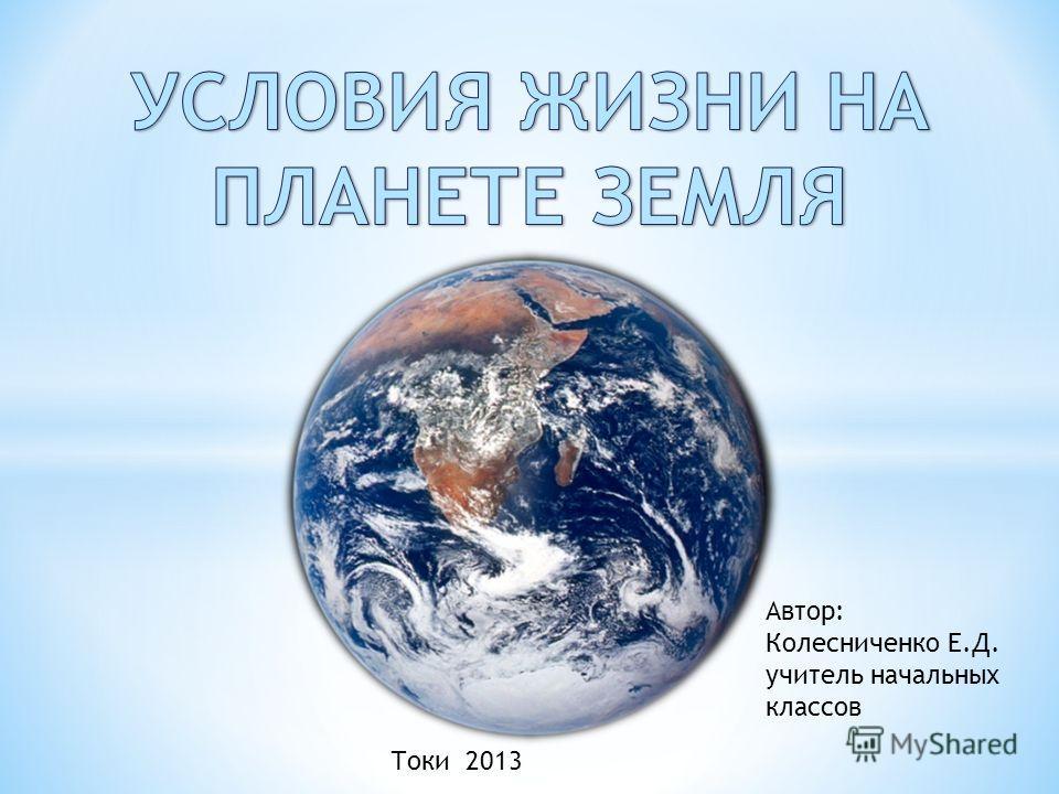 Автор: Колесниченко Е.Д. учитель начальных классов Токи 2013