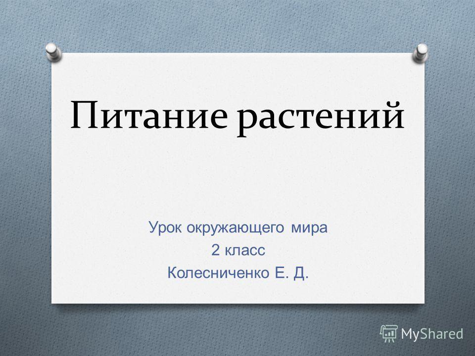 Питание растений Урок окружающего мира 2 класс Колесниченко Е. Д.