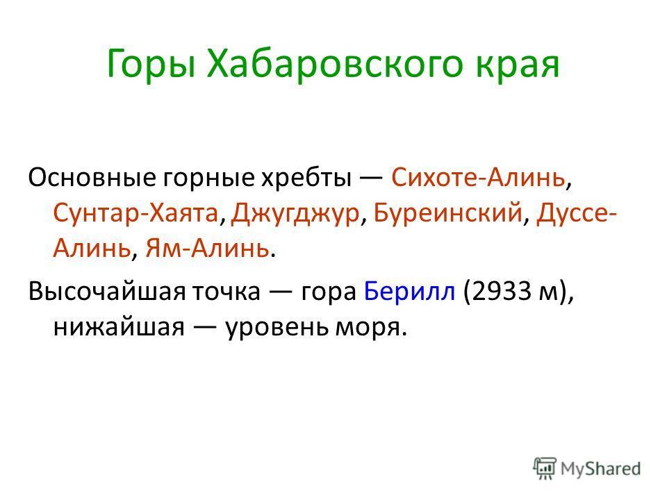 Горы Хабаровского края Основные горные хребты Сихоте-Алинь, Сунтар-Хаята, Джугджур, Буреинский, Дуссе- Алинь, Ям-Алинь. Высочайшая точка гора Берилл (2933 м), нижайшая уровень моря.