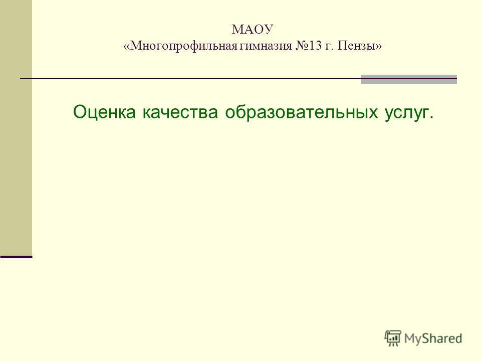 МАОУ «Многопрофильная гимназия 13 г. Пензы» Оценка качества образовательных услуг.
