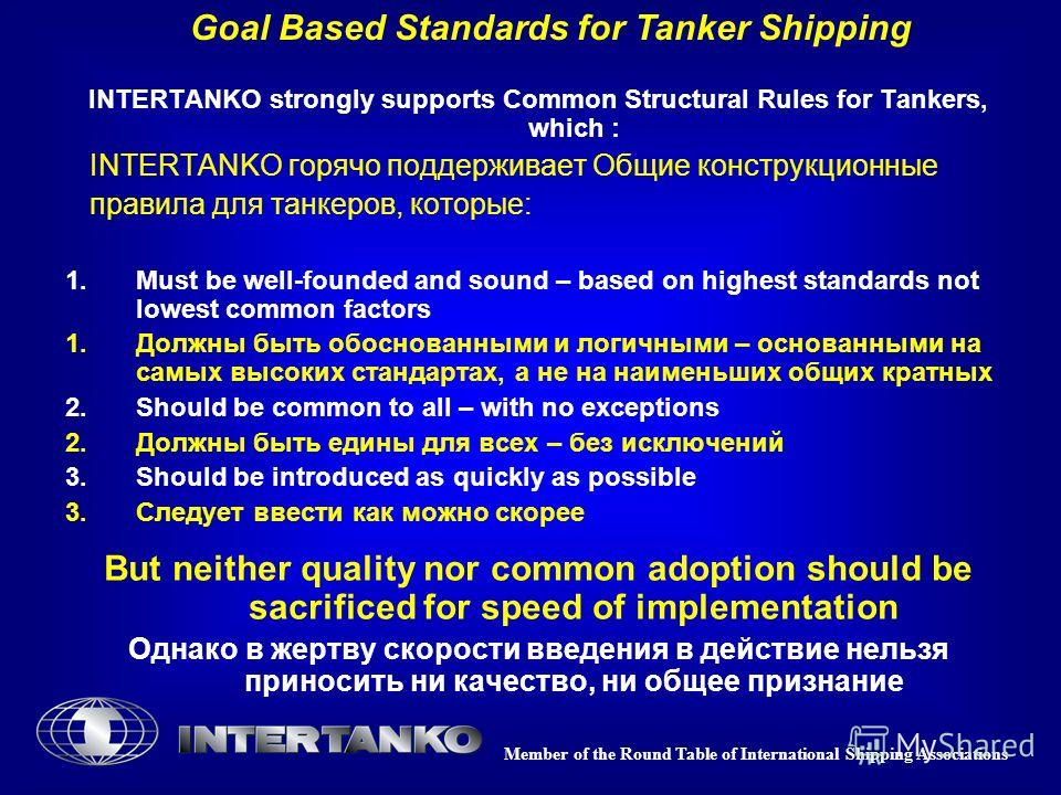 Member of the Round Table of International Shipping Associations Goal Based Standards for Tanker Shipping INTERTANKO strongly supports Common Structural Rules for Tankers, which : INTERTANKO горячо поддерживает Общие конструкционные правила для танке