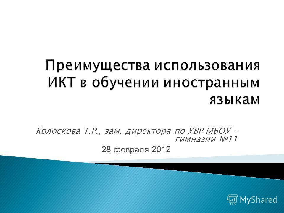 Колоскова Т.Р., зам. директора по УВР МБОУ – гимназии 11 28 февраля 2012