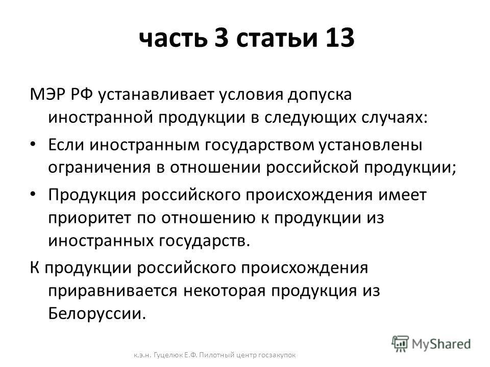 часть 3 статьи 13 МЭР РФ устанавливает условия допуска иностранной продукции в следующих случаях: Если иностранным государством установлены ограничения в отношении российской продукции; Продукция российского происхождения имеет приоритет по отношению