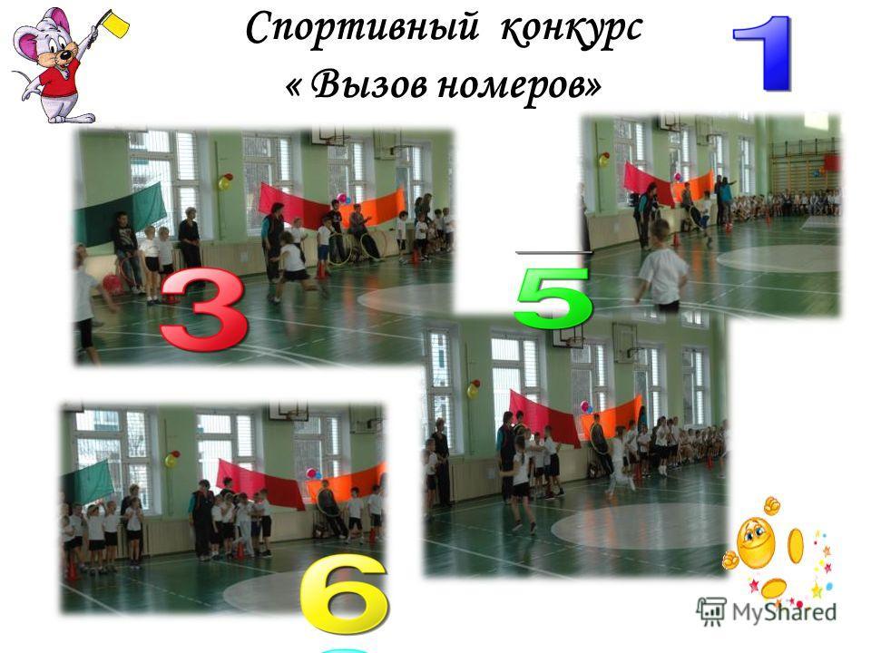 Спортивный конкурс « Вызов номеров»
