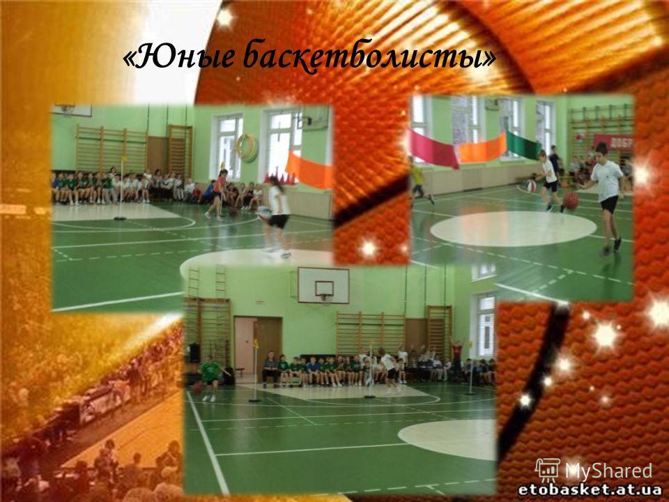 «Юные баскетболисты»