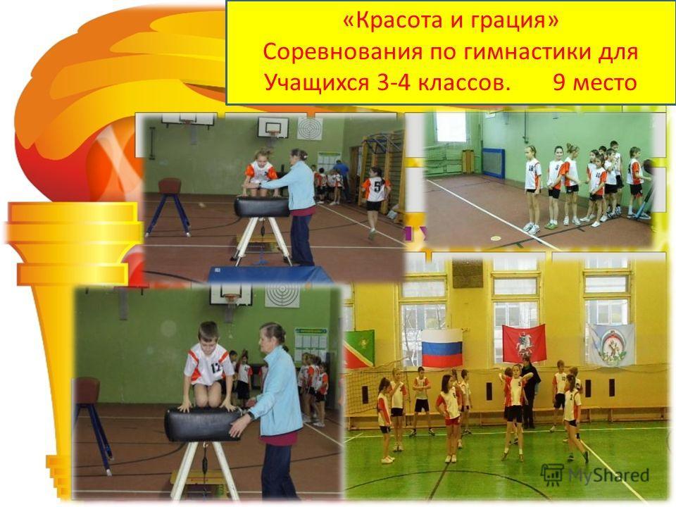 «Красота и грация» Соревнования по гимнастики для Учащихся 3-4 классов. 9 место