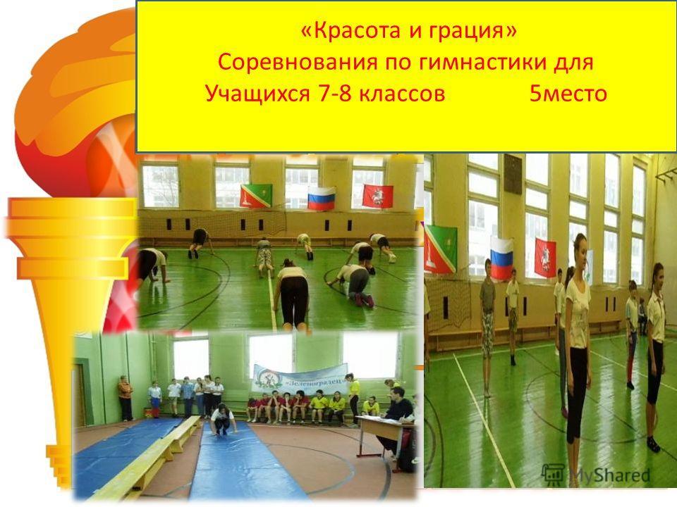 «Красота и грация» Соревнования по гимнастики для Учащихся 7-8 классов 5место