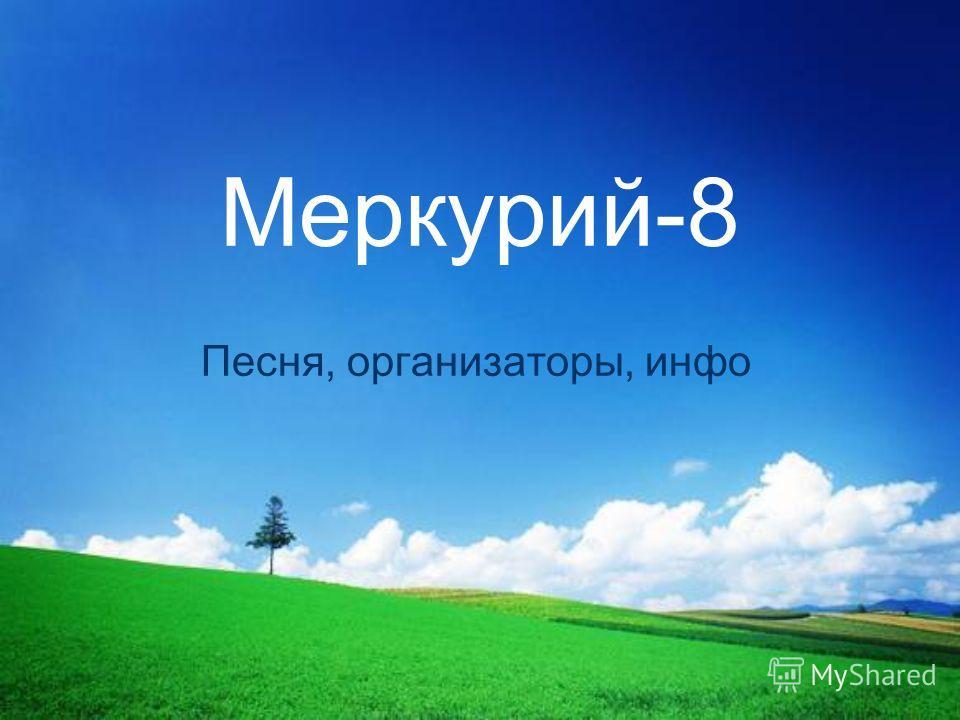 Меркурий-8 Песня, организаторы, инфо