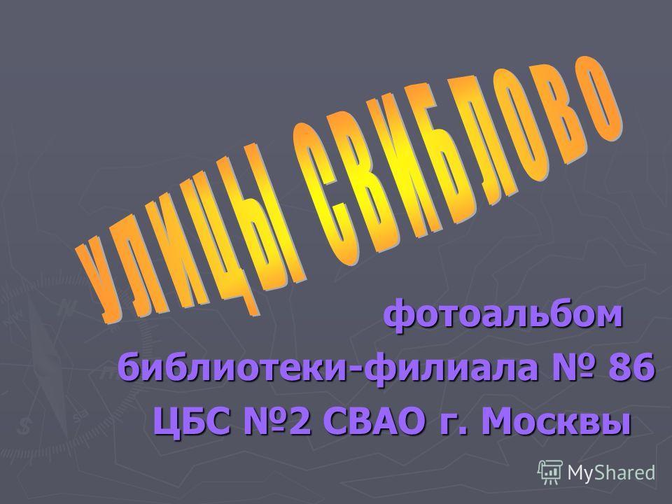 фотоальбом фотоальбом библиотеки-филиала 86 ЦБС 2 СВАО г. Москвы ЦБС 2 СВАО г. Москвы