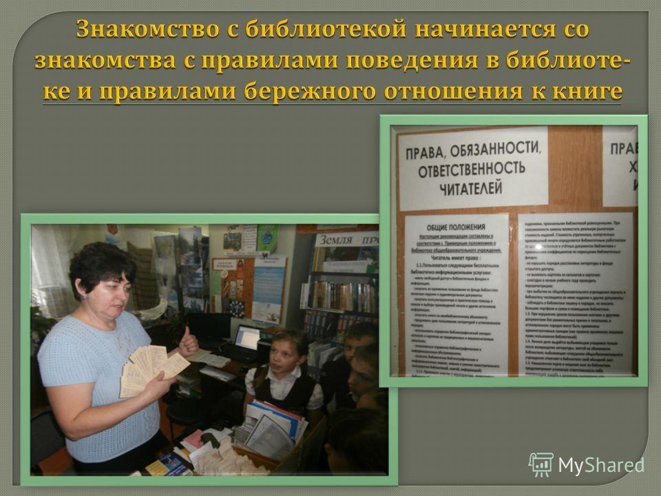 Библиотеках знакомства в