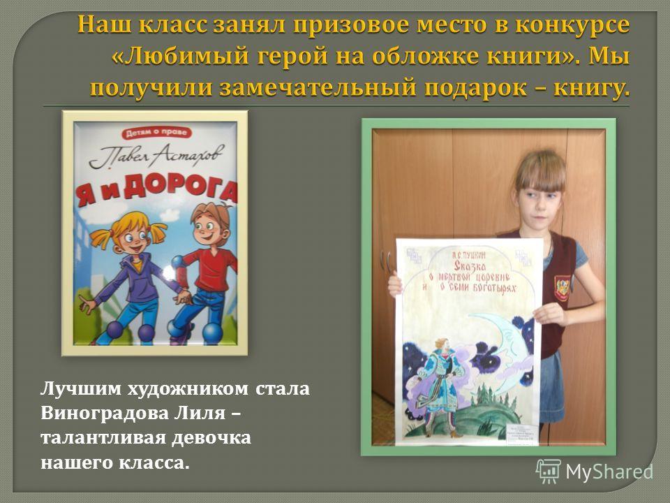 Лучшим художником стала Виноградова Лиля – талантливая девочка нашего класса.