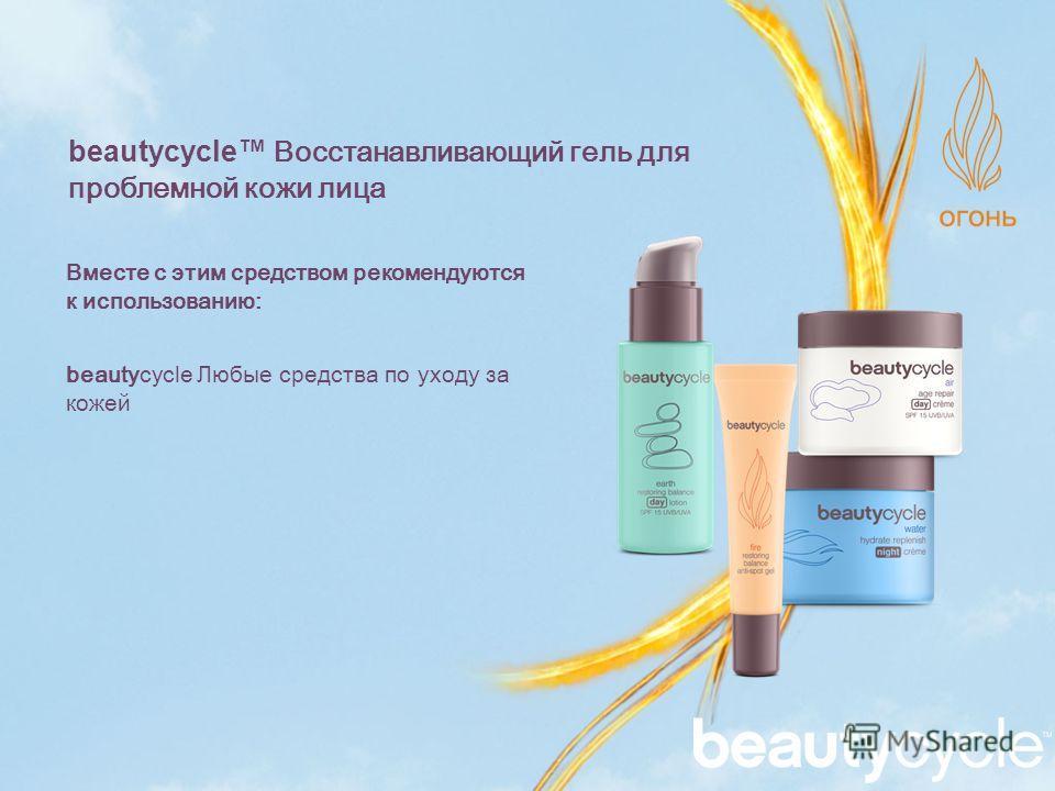 Вместе с этим средством рекомендуются к использованию: beautycycle Любые средства по уходу за кожей beautycycle Восстанавливающий гель для проблемной кожи лица