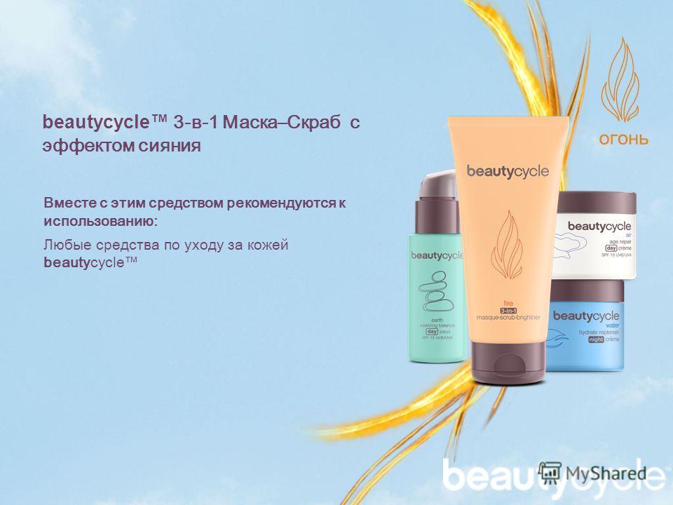 Вместе с этим средством рекомендуются к использованию: Любые средства по уходу за кожей beautycycle beautycycle 3-в-1 Маска–Скраб с эффектом сияния