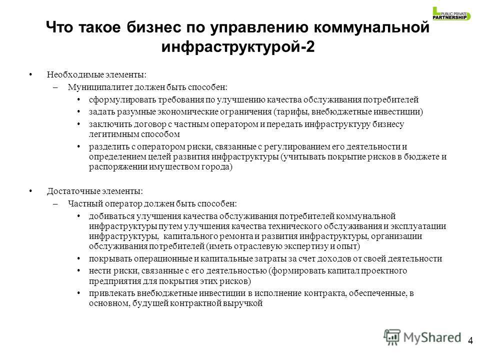 4 Необходимые элементы: –Муниципалитет должен быть способен: сформулировать требования по улучшению качества обслуживания потребителей задать разумные экономические ограничения (тарифы, внебюджетные инвестиции) заключить договор с частным оператором