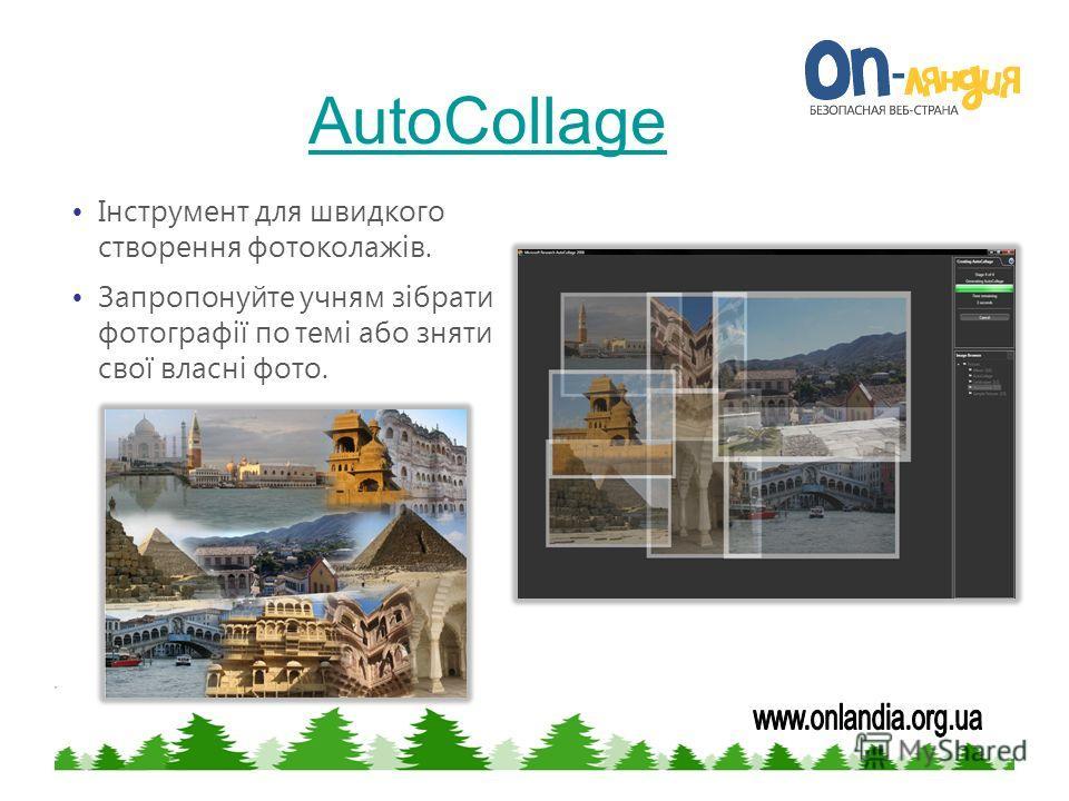 AutoCollage Інструмент для швидкого створення фотоколажів. Запропонуйте учням зібрати фотографії по темі або зняти свої власні фото.