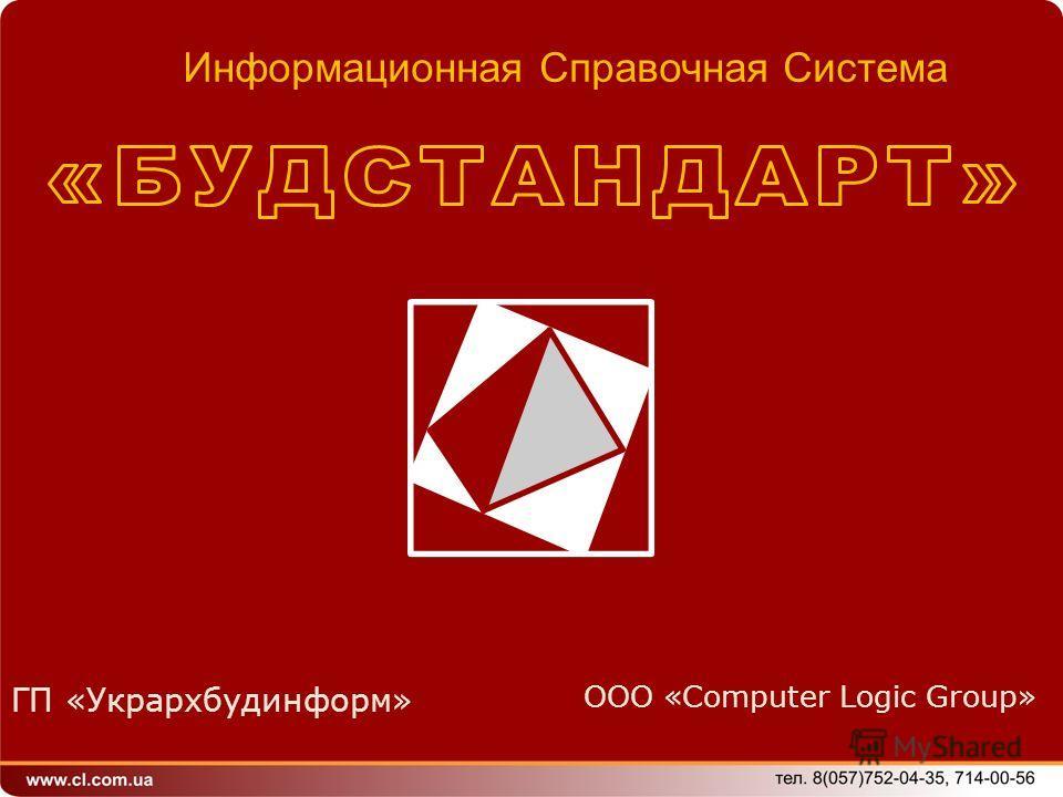 ГП «Укрархбудинформ» ООО «Computer Logic Group» Информационная Справочная Система