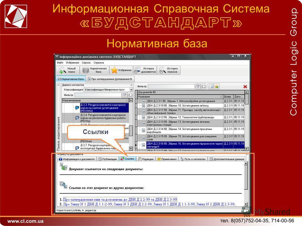 Нормативная база Ссылки Информационная Справочная Система