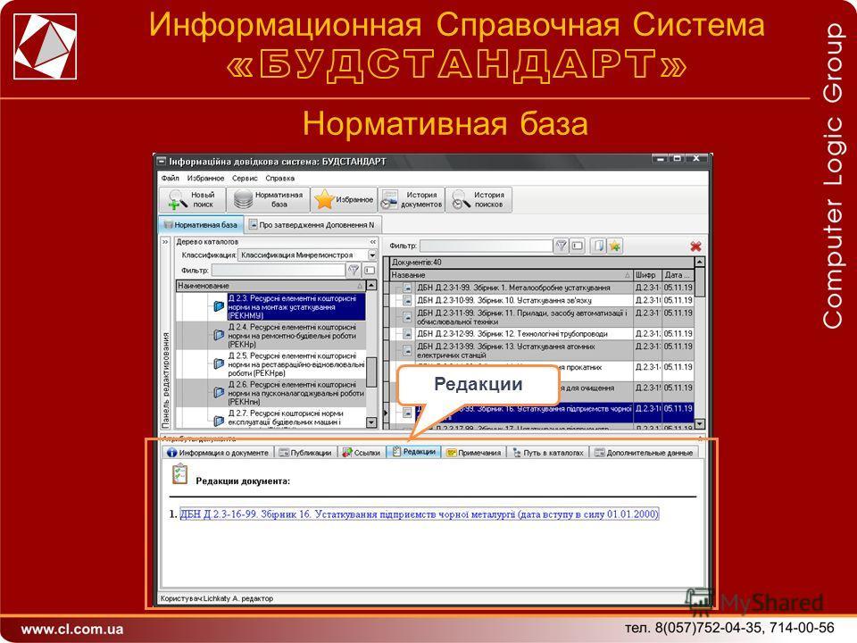 Нормативная база Редакции Информационная Справочная Система