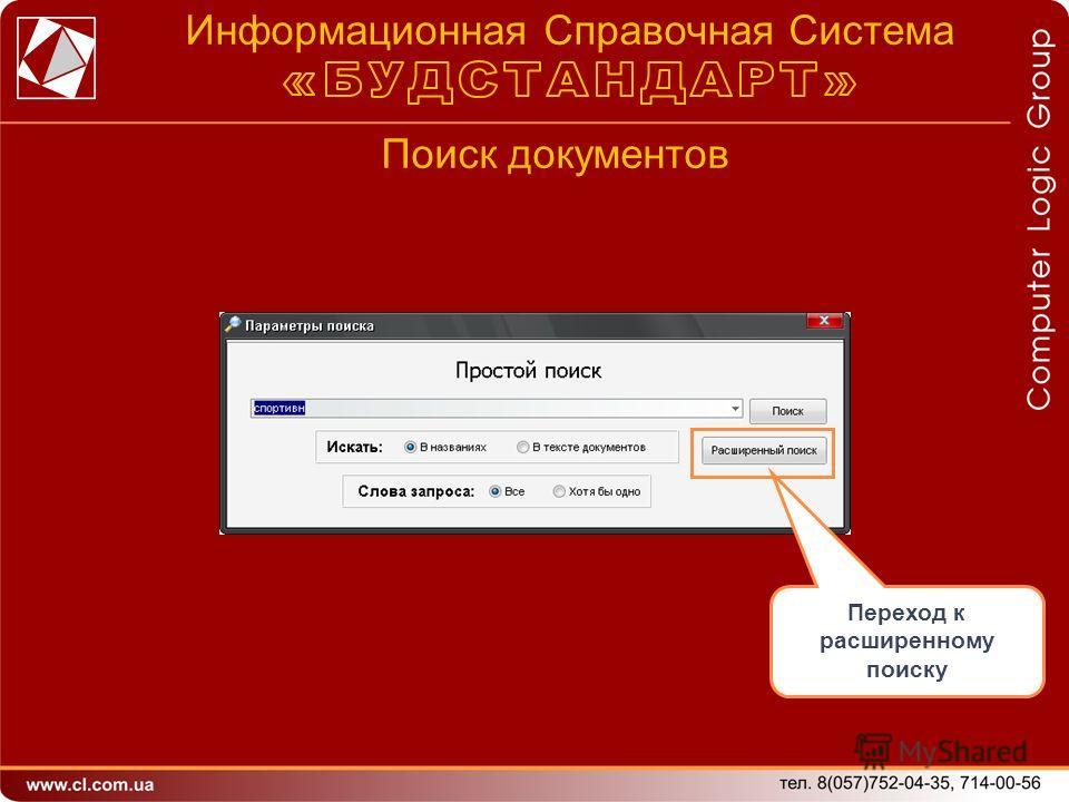 Поиск документов Переход к расширенному поиску Информационная Справочная Система