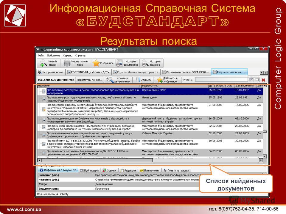 Результаты поиска Список найденных документов Информационная Справочная Система