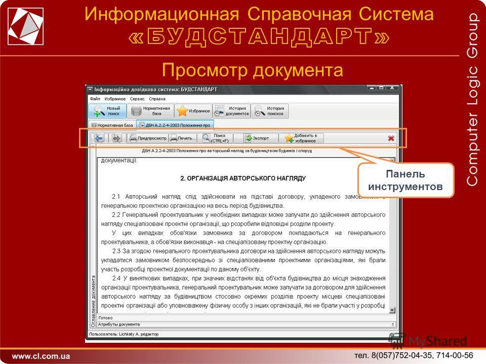 Просмотр документа Панель инструментов Информационная Справочная Система