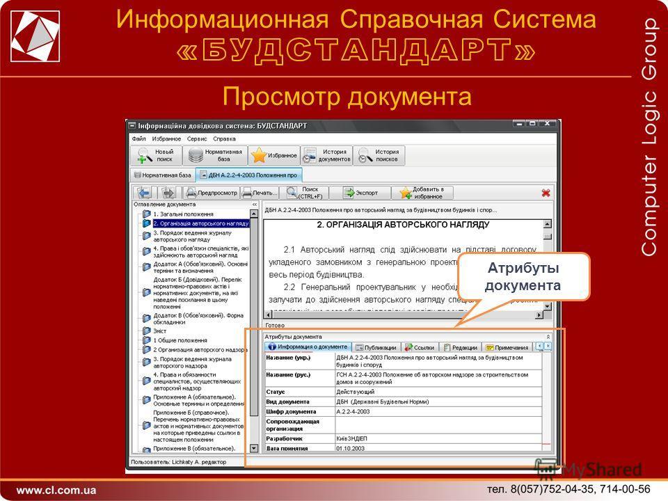 Просмотр документа Атрибуты документа Информационная Справочная Система