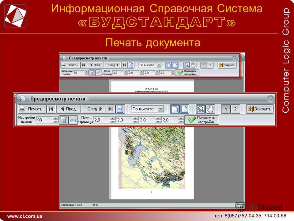 Печать документа Информационная Справочная Система