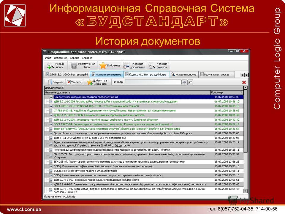 История документов Информационная Справочная Система