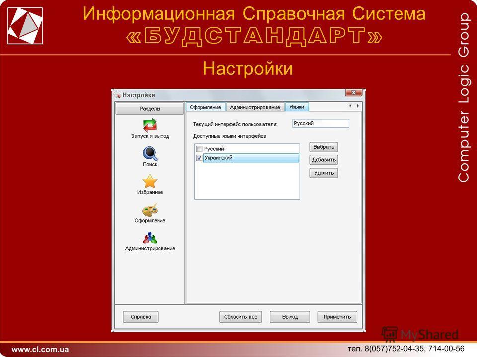 Настройки Информационная Справочная Система