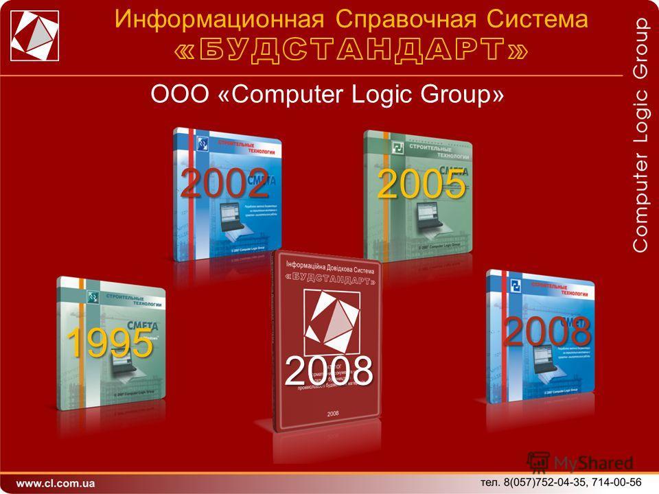 1995 2002 2005 2008 2008 ООО «Computer Logic Group»