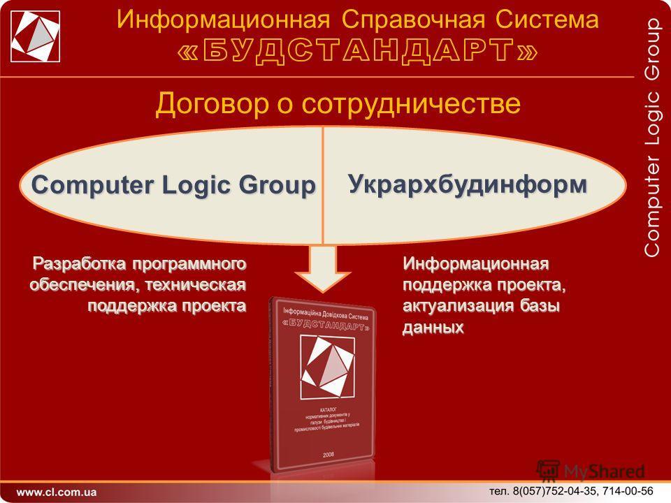 Договор о сотрудничестве Computer Logic Group Укрархбудинформ Разработка программного обеспечения, техническая поддержка проекта Информационная поддержка проекта, актуализация базы данных Информационная Справочная Система