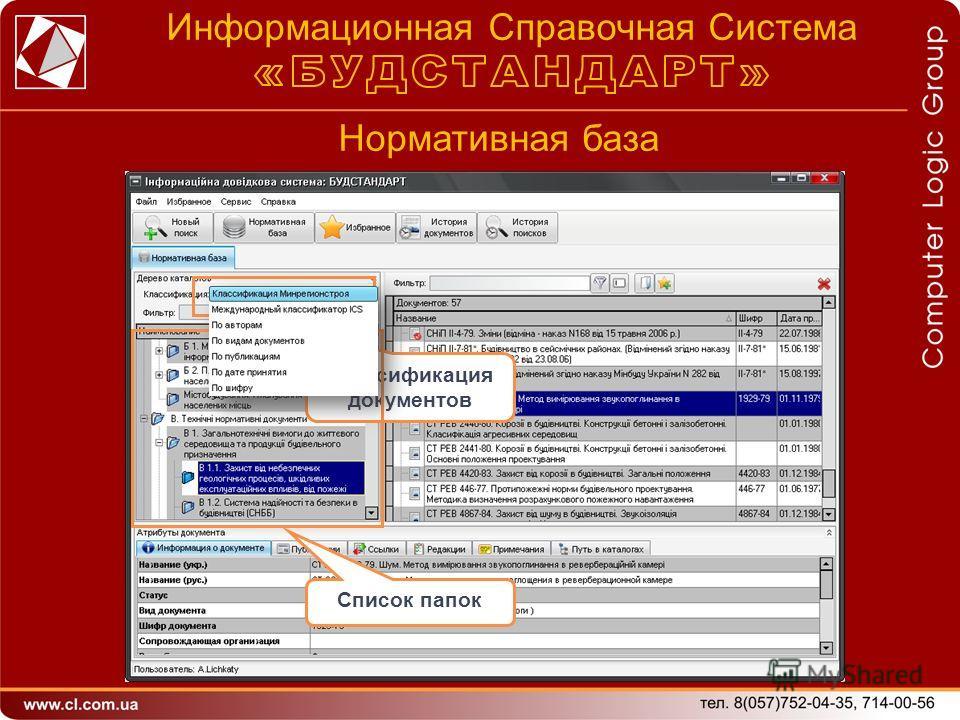 Нормативная база Классификация документов Список папок Информационная Справочная Система