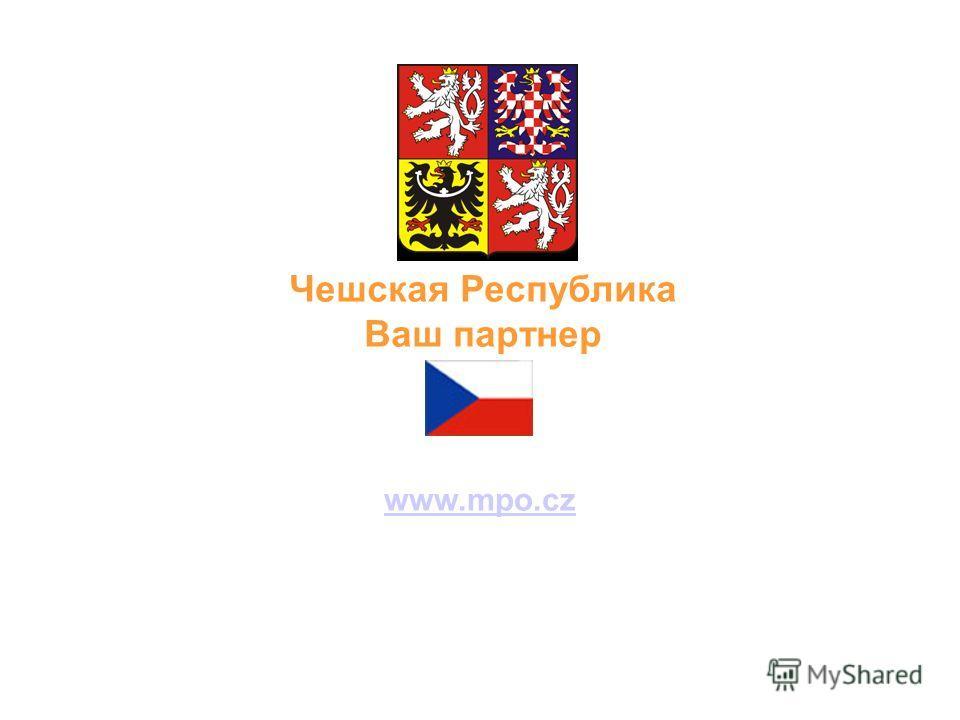 Министерство промышленности и торговли www.mpo.cz Чешское агентство по поддержке торговли Czech Trade в Екатеринбурге http://www.czechtradeoffices.com/ru/ukrajina/ Чешская Республика Ваш партнер