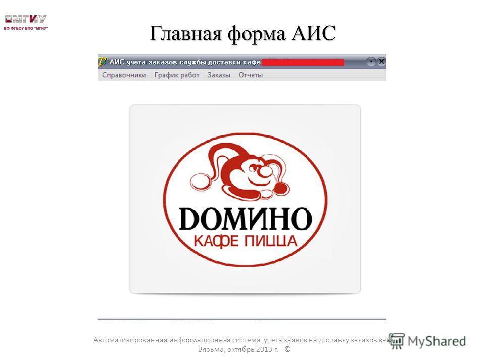 Главная форма АИС Автоматизированная информационная система учета заявок на доставку заказов кафе Вязьма, октябрь 2013 г. ©