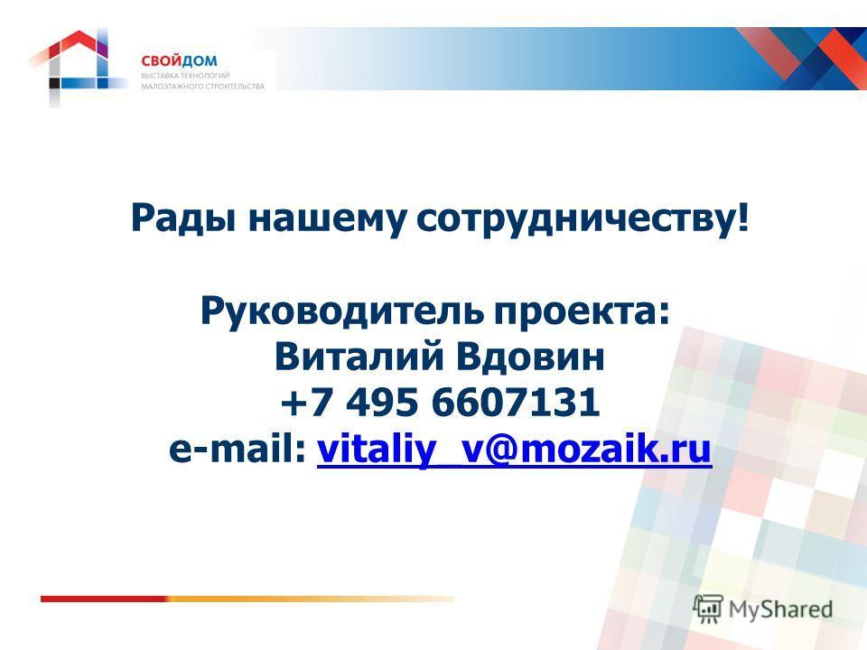 Рады нашему сотрудничеству! Руководитель проекта: Виталий Вдовин +7 495 6607131 e-mail: vitaliy_v@mozaik.ruvitaliy_v@mozaik.ru