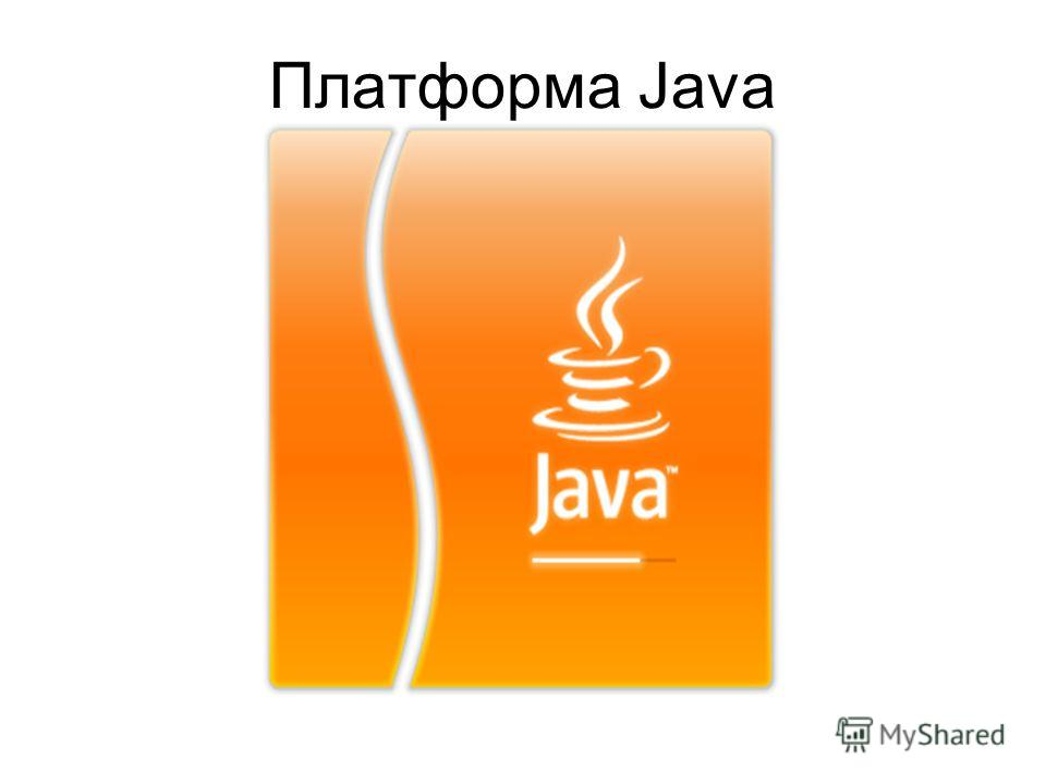 Платформа Java
