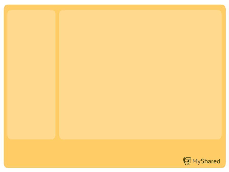Объекты создаются с помощью оператора new. Инициализация объек- та производится с помощью соответствующего конструктора. Эти операции разделить нельзя - за new следует конструктор. Пример. Point myPoint = new Point (); Других способов создания объект
