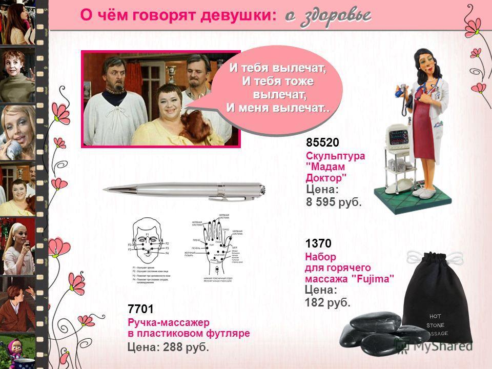 О чём говорят девушки: 7701 Ручка-массажер в пластиковом футляре Цена: 288 руб. 1370 Набор для горячего массажа