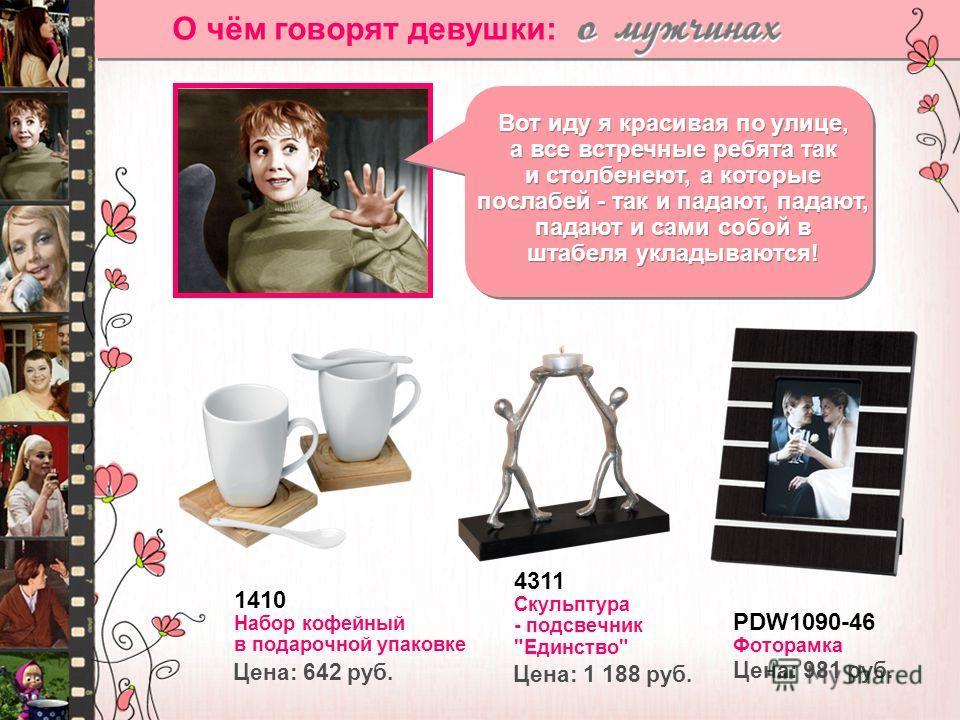 1410 Набор кофейный в подарочной упаковке Цена: 642 руб. 4311 Скульптура - подсвечник