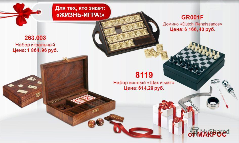от МАКРОС GR001F Домино «Dutch Renaissance» Цена: 6 166, 40 руб. Для тех, кто знает: «ЖИЗНЬ-ИГРА!» 8119 Набор винный «Шах и мат» Цена: 614,29 руб. 263.003 Набор игральный Цена: 1 864, 96 руб.