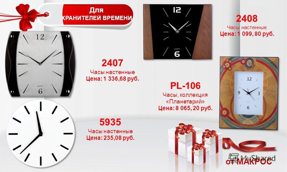 от МАКРОС 2408 Часы настенные Цена: 1 099, 80 руб. PL-106 Часы, коллекция «Планетарий» Цена: 8 065, 20 руб. 5935 Часы настенные Цена: 235,08 руб. 2407 Часы настенные Цена: 1 336,68 руб. Для ХРАНИТЕЛЕЙ ВРЕМЕНИ
