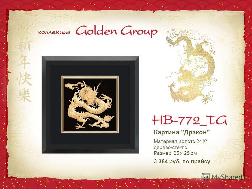 Картина Дракон Материал: золото 24 К/ дерево/стекло Размер: 25 х 25 см 3 384 руб. по прайсу