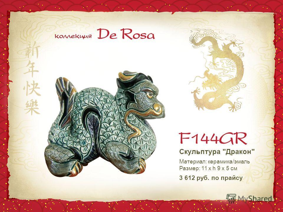 Скульптура Дракон Материал: керамика/эмаль Размер: 11 х h 9 х 5 см 3 612 руб. по прайсу