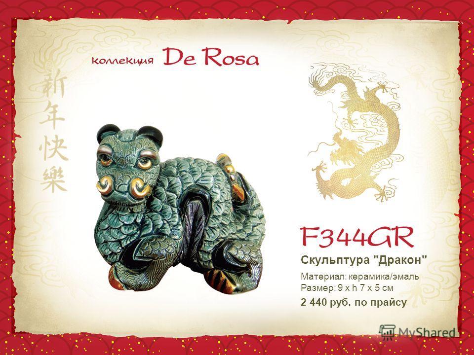Скульптура Дракон Материал: керамика/эмаль Размер: 9 х h 7 х 5 см 2 440 руб. по прайсу