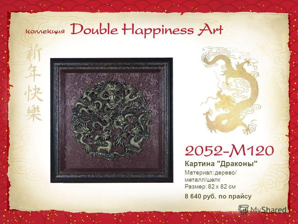 Картина Драконы Материал: дерево/ металл/шелк Размер: 82 х 82 см 8 640 руб. по прайсу